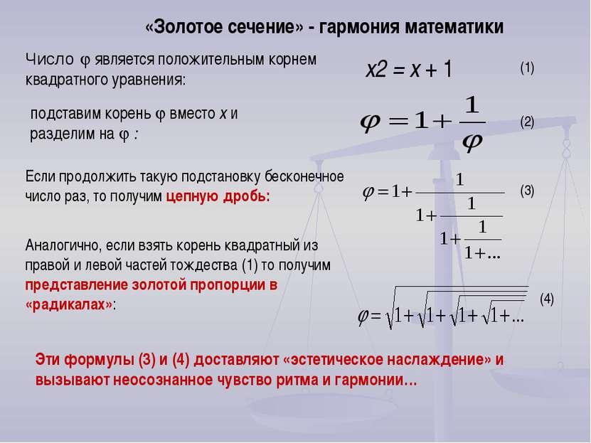 Число j является положительным корнем квадратного уравнения: x2 = x + 1 подст...