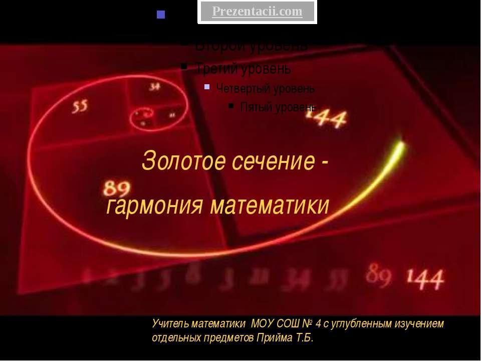 Золотое сечение - Учитель математики МОУ СОШ № 4 с углубленным изучением отде...