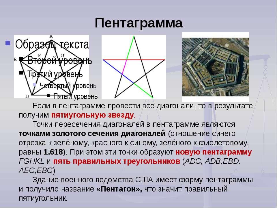 Пентаграмма Если в пентаграмме провести все диагонали, то в результате получи...