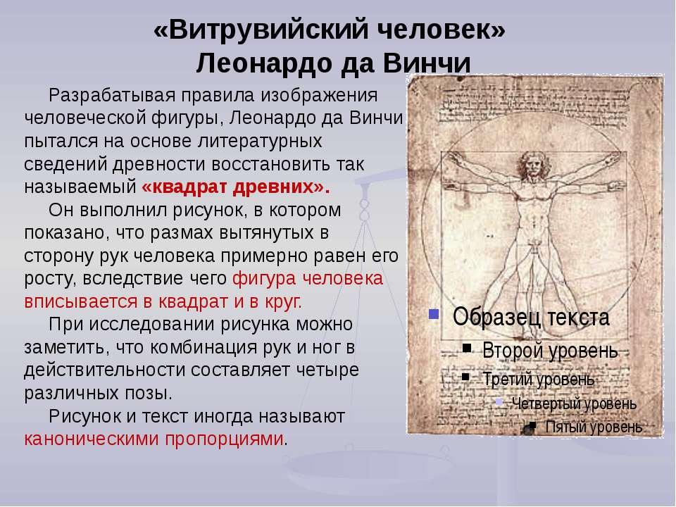 «Витрувийский человек» Леонардо да Винчи Разрабатывая правила изображения чел...