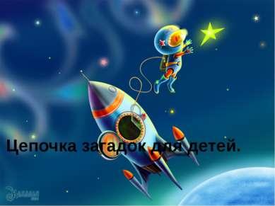 В космосе Цепочка загадок для детей.