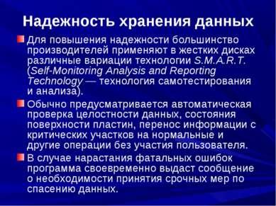 Надежность хранения данных Для повышения надежности большинство производителе...