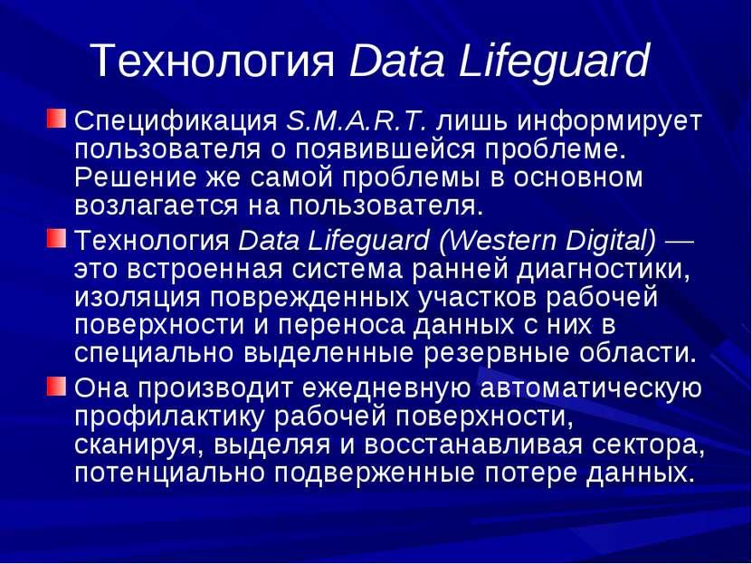 Технология Data Lifeguard Спецификация S.M.A.R.T. лишь информирует пользовате...