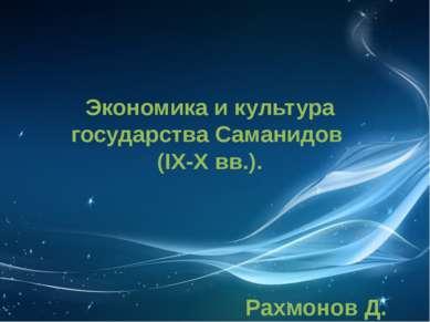 Экономика и культура государства Саманидов (IX-X вв.). Рахмонов Д.