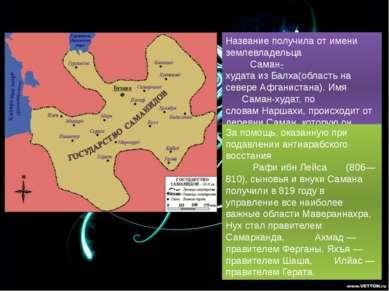 История династии Название получила от имени землевладельца Саман-худатаизБ...