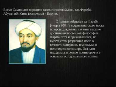 Время Саманидов породило таких гигантов мысли, как Фараби, Абуали ибн Сина (А...
