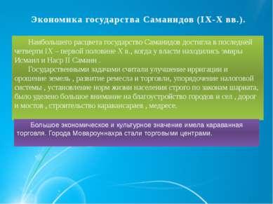 Экономика государства Саманидов (IX-X вв.). Наибольшего расцвета государство...