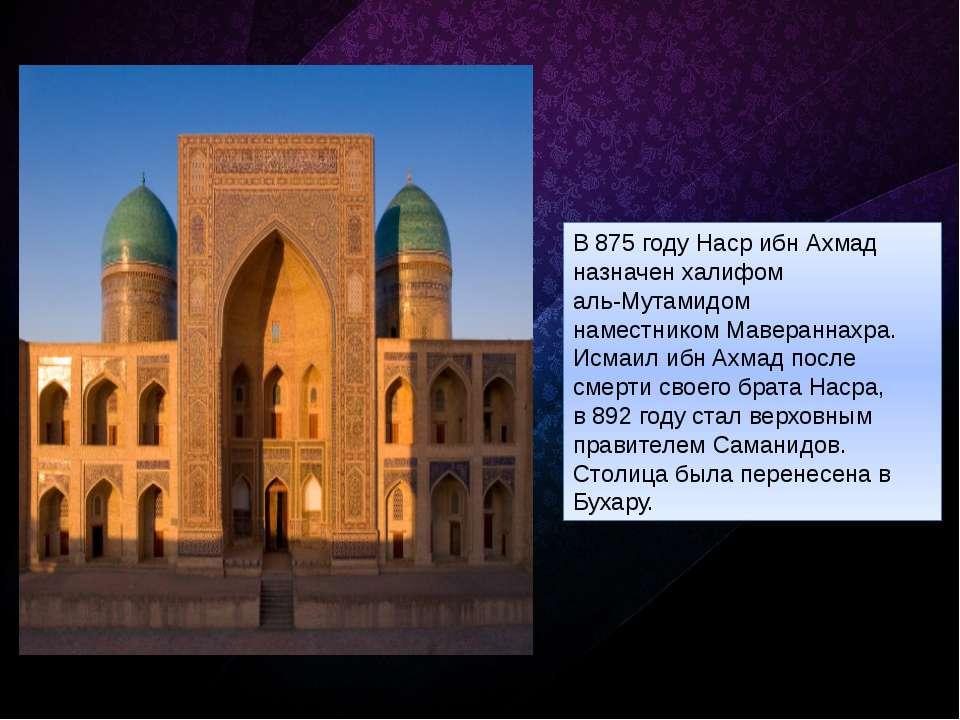 В875 годуНаср ибн Ахмад назначен халифом аль-Мутамидом наместникомМаверанн...