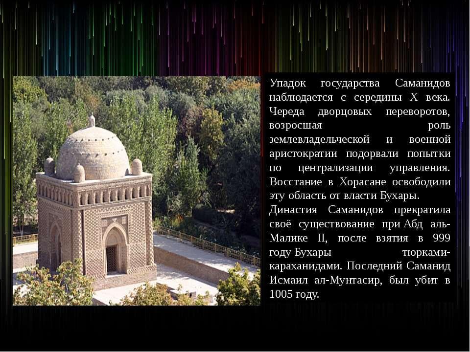 Упадок государства Саманидов наблюдается с середины X века. Череда дворцовых ...