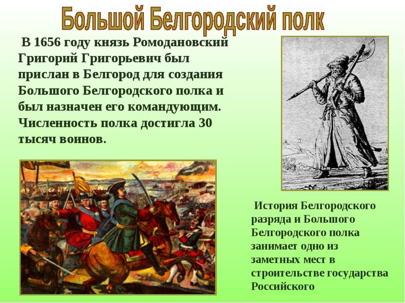 В 1656 году князь Ромодановский Григорий Григорьевич был прислан в Белгород д...