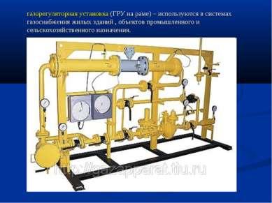 газорегуляторная установка (ГРУ на раме) – используются в системах газоснабже...