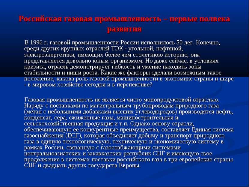 Российская газовая промышленность – первые полвека развития В 1996 г. газовой...