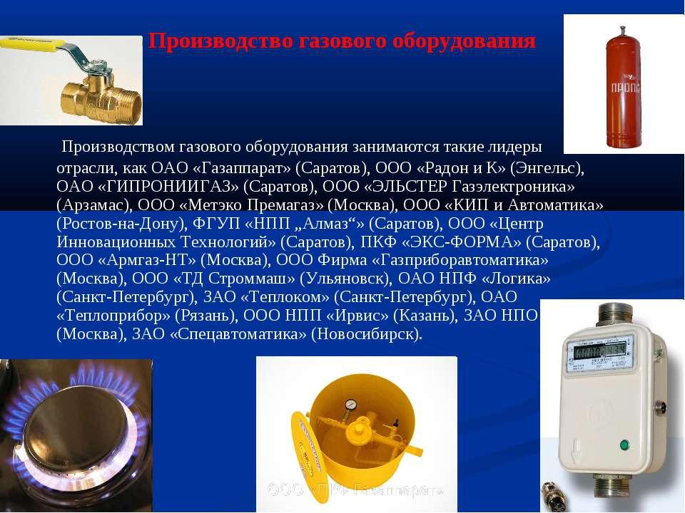 Производство газового оборудования Производством газового оборудования занима...