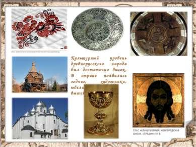 Культурный уровень древнерусского народа был достаточно высок. В стране появи...