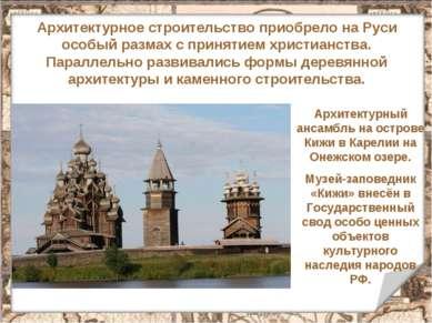 Архитектурное строительство приобрело на Руси особый размах с принятием христ...