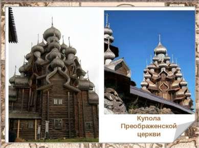Преображенская церковь в Кижах. Купола Преображенской церкви