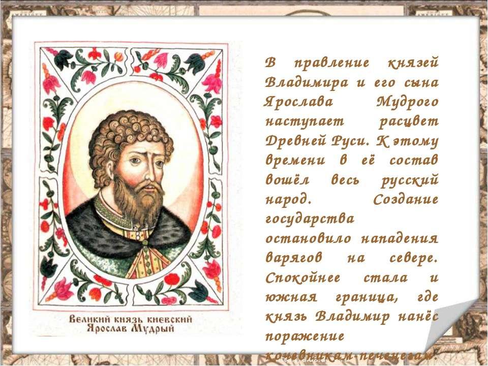 В правление князей Владимира и его сына Ярослава Мудрого наступает расцвет Др...