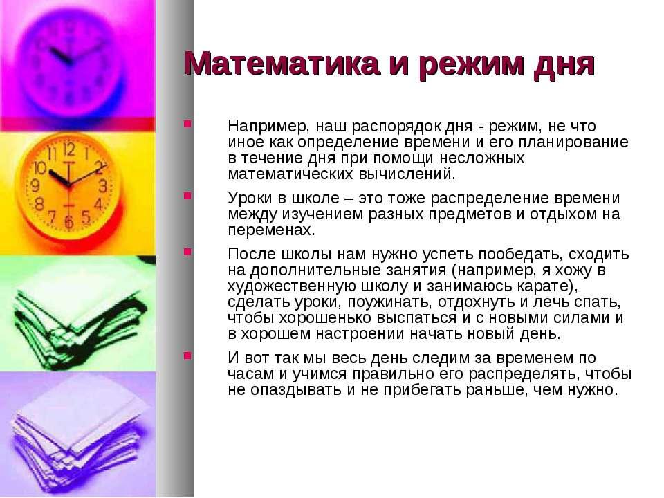 Математика и режим дня Например, наш распорядок дня - режим, не что иное как ...