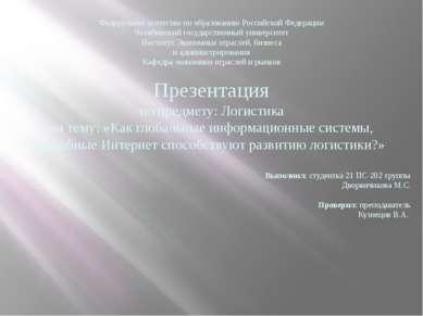 Федеральное агентство по образованию Российской Федерации Челябинский государ...