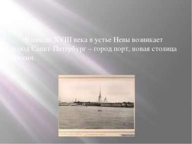 В начале ХVIII века в устье Невы возникает город Санкт-Петербург – город порт...