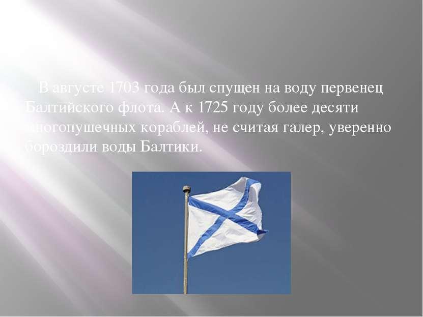 В августе 1703 года был спущен на воду первенец Балтийского флота. А к 1725 г...
