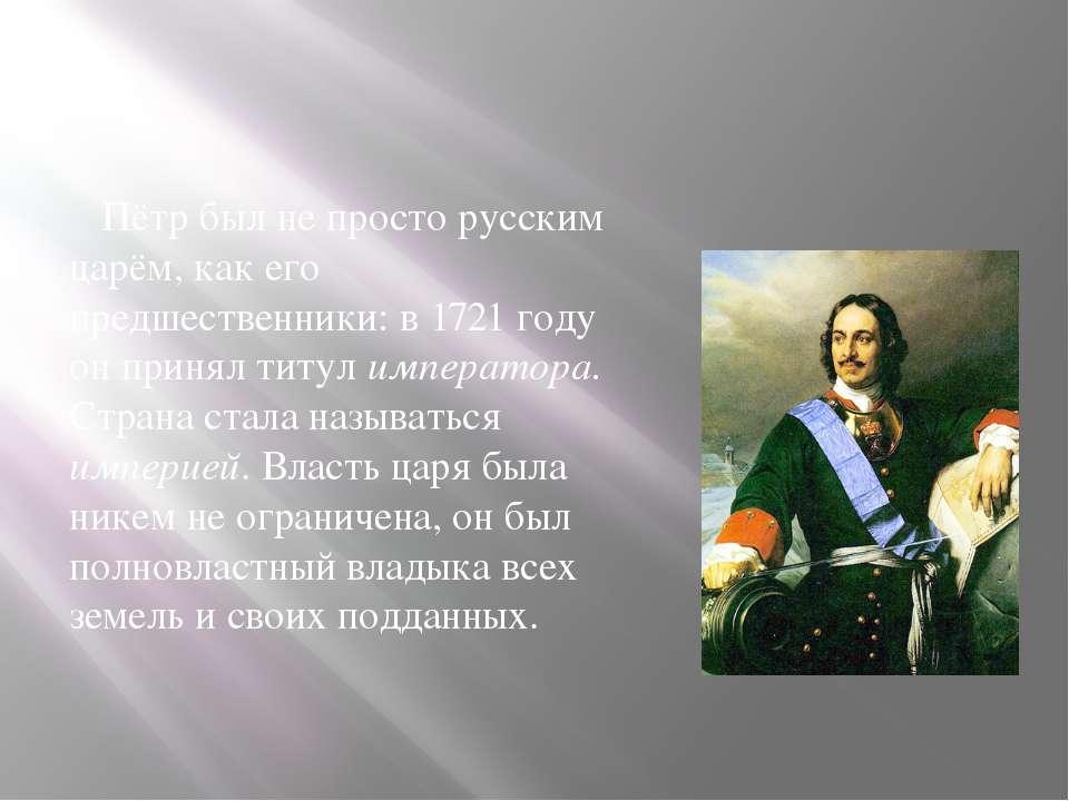 Пётр был не просто русским царём, как его предшественники: в 1721 году он при...