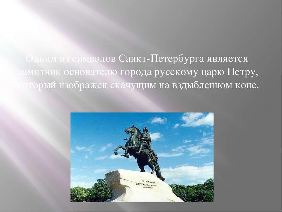 Одним из символов Санкт-Петербурга является памятник основателю города русско...