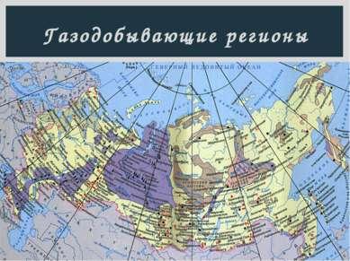 Газодобывающие регионы
