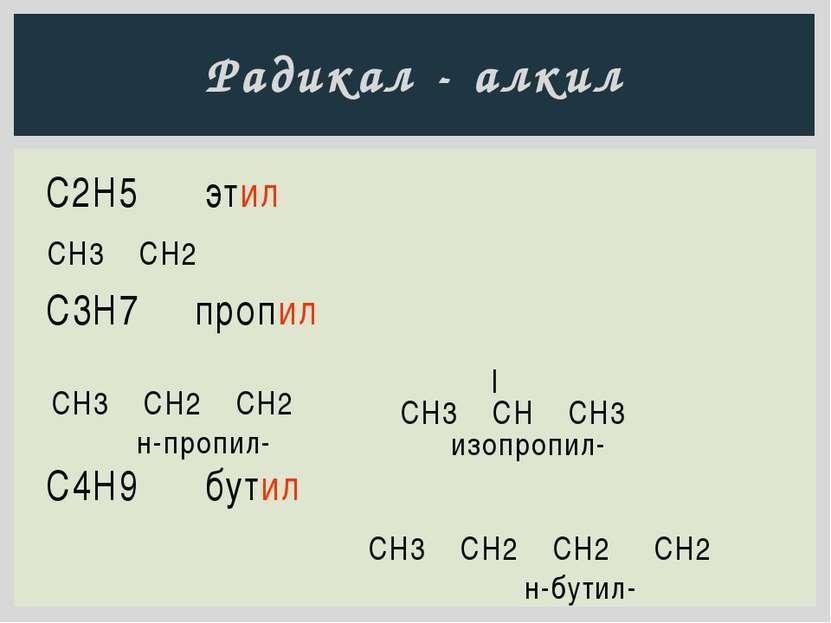 С2Н5 ― этил C3H7― пропил C4H9― бутил CH3―CH2― CH3―CH2―CH2― н-пропил- l CH3―CH...