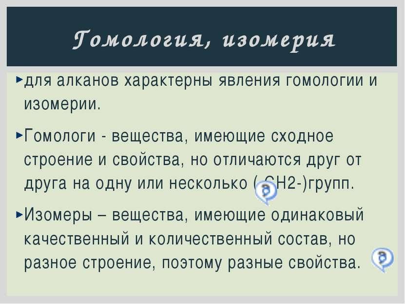 Гомология, изомерия для алканов характерны явления гомологии и изомерии. Гомо...