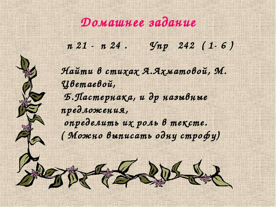 Домашнее задание п 21 - п 24 . Упр 242 ( 1- 6 ) Найти в стихах А.Ахматовой, М...