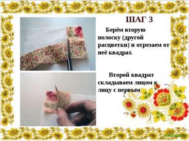ШАГ 3 Берём вторую полоску (другой расцветки) и отрезаем от неё квадрат. Втор...