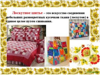 Лоскутное шитье – это искусство соединения небольших разноцветных кусочков тк...