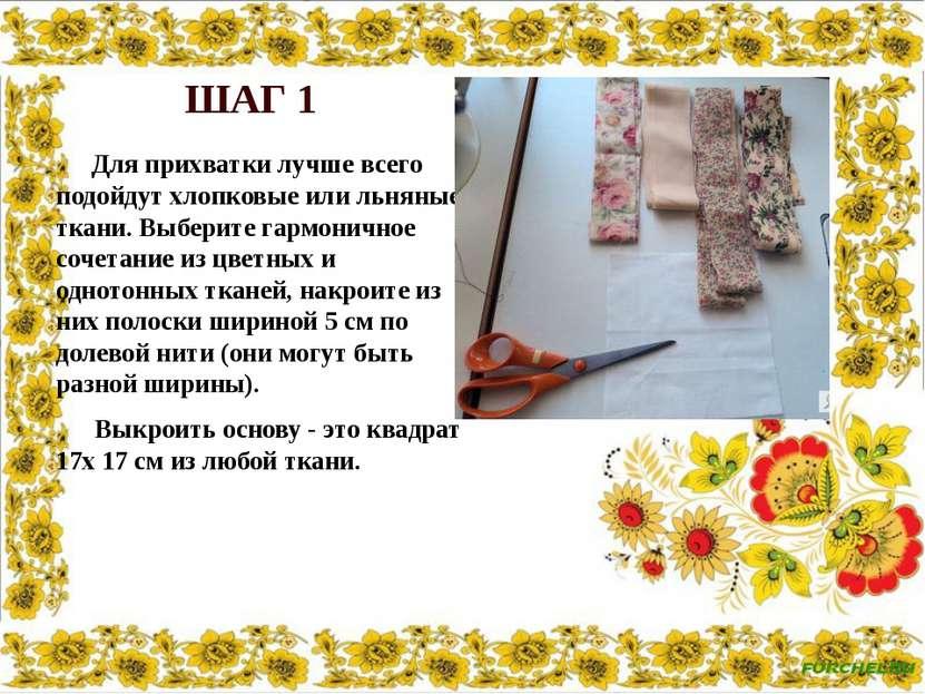 ШАГ 1 Для прихватки лучше всего подойдут хлопковые или льняные ткани. Выберит...