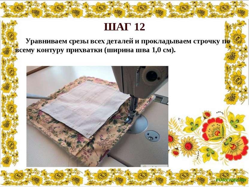 ШАГ 12 Уравниваем срезы всех деталей и прокладываем строчку по всему контуру ...