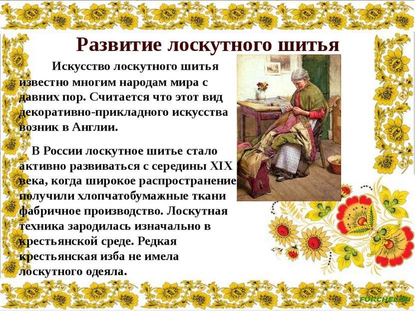 Искусство лоскутного шитья известно многим народам мира с давних пор. Считает...