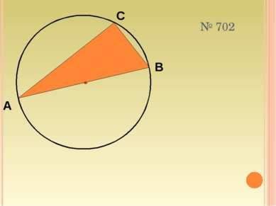 № 702 А В С