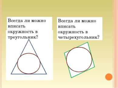 Всегда ли можно вписать окружность в треугольник? Всегда ли можно вписать окр...