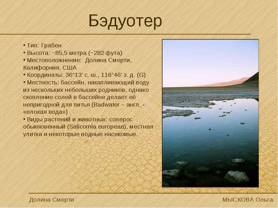 Бэдуотер Тип: Грабен Высота: −85,5 метра (−282 фута) Местоположнение: Долина ...