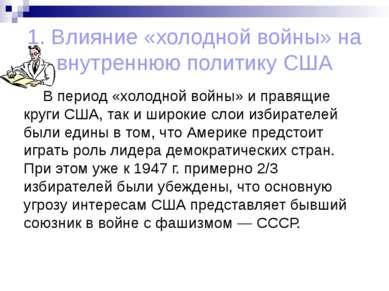 1. Влияние «холодной войны» на внутреннюю политику США В период «холодной вой...