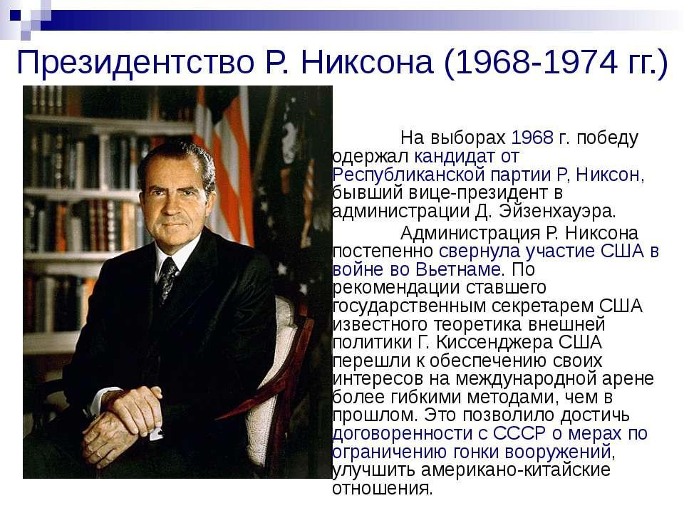 Президентство Р. Никсона (1968-1974 гг.) На выборах 1968 г. победу одержал ка...