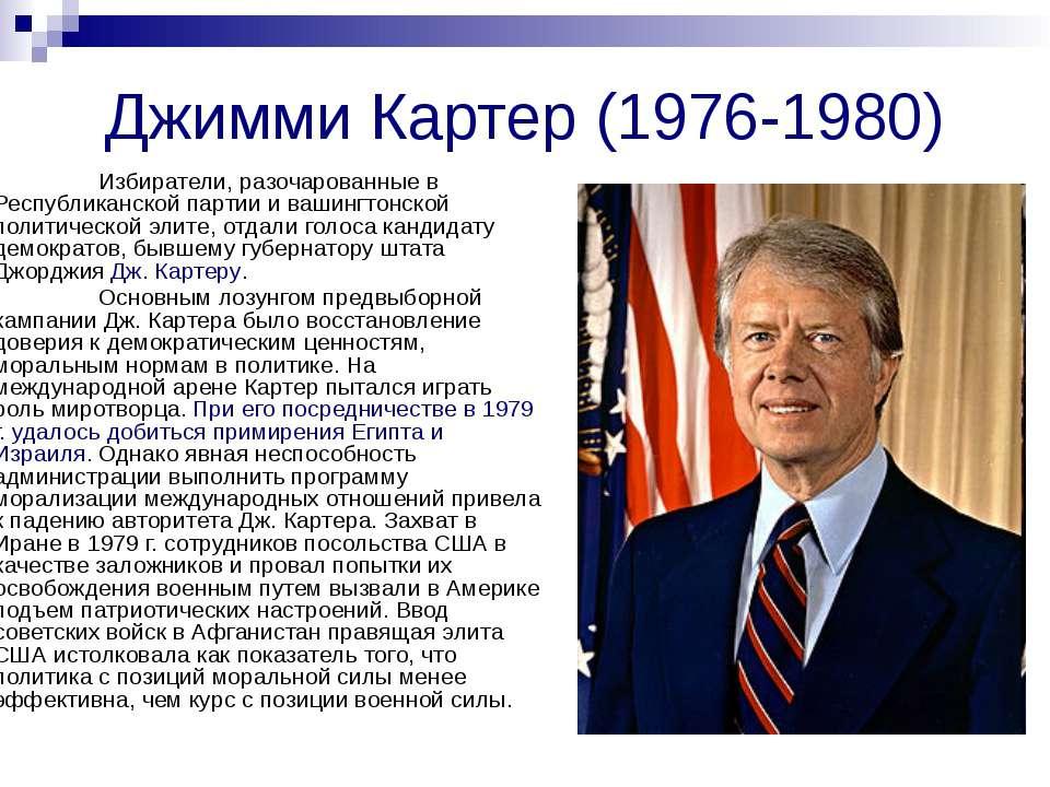 Джимми Картер (1976-1980) Избиратели, разочарованные в Республиканской партии...