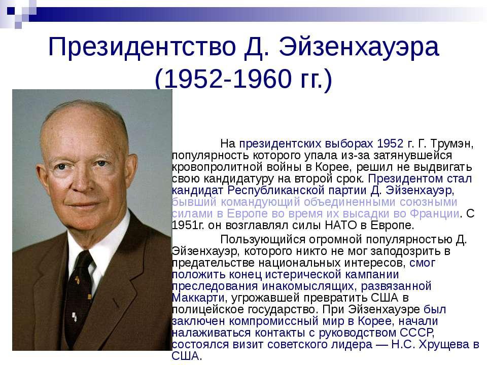 Президентство Д. Эйзенхауэра (1952-1960 гг.) На президентских выборах 1952 г....