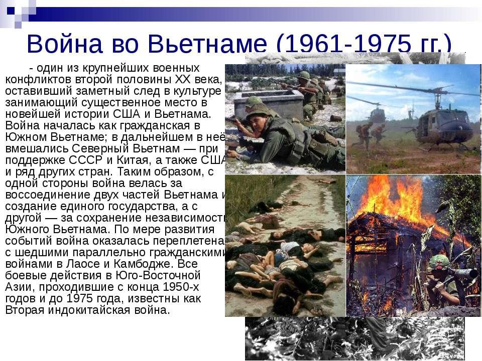 Война во Вьетнаме (1961-1975 гг.) - один из крупнейших военных конфликтов вто...
