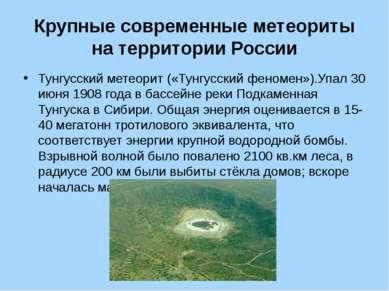 Крупные современные метеориты на территории России Тунгусский метеорит («Тунг...