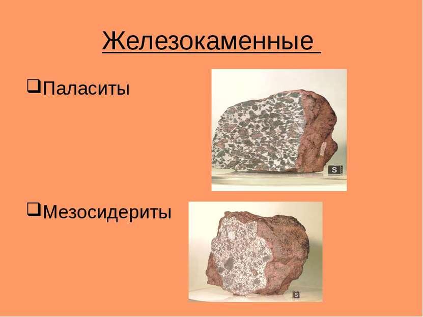 Железокаменные Паласиты Мезосидериты