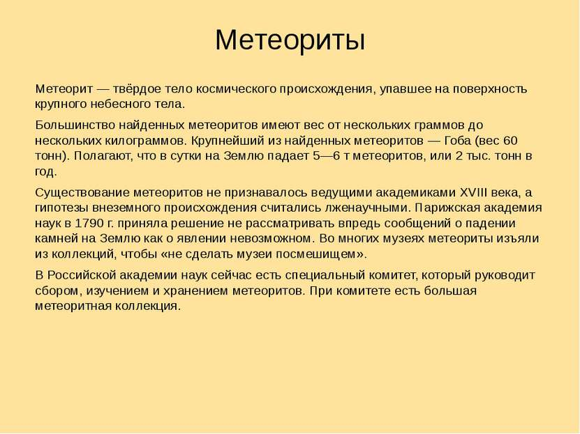 Метеориты Метеорит— твёрдое тело космического происхождения, упавшее на пове...