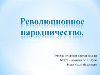Учитель истории и обществознания МБОУ – гимназия №11 г. Тулы Рудых Ольга Нико...