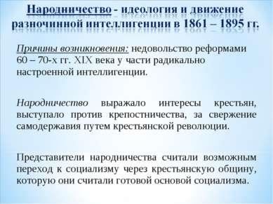 Причины возникновения: недовольство реформами 60 – 70-х гг. XIX века у части ...