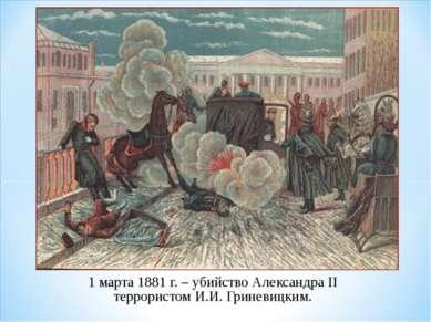 1 марта 1881 г. – убийство Александра II террористом И.И. Гриневицким.
